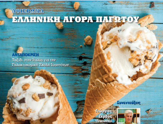 Κυκλοφόρησε το 8o  τεύχος του Dairy News