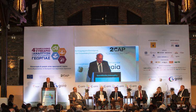 Ολοκληρώθηκε το συνέδριο Gaia Επιχειρείν στη Θεσσαλονίκη