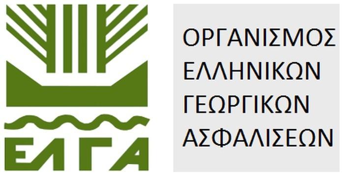 Πληρωμή αποζημιώσεων ΕΛΓΑ ύψους 34.900.000 ευρώ