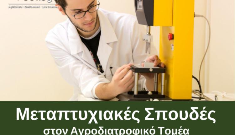 Ενημερωτική εκδήλωση του Perrotis College, στην Αθήνα