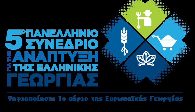 Ανακοινώθηκε το 5ο  Πανελλήνιο Συνέδριο για την Ανάπτυξη της Ελληνικής Γεωργίας