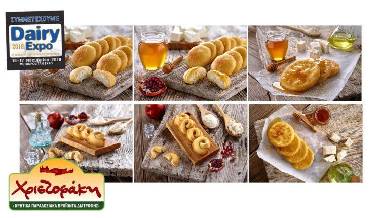 Η εταιρεία Χριστοφάκη και οι πίτες της στη DAIRY EXPO 2018