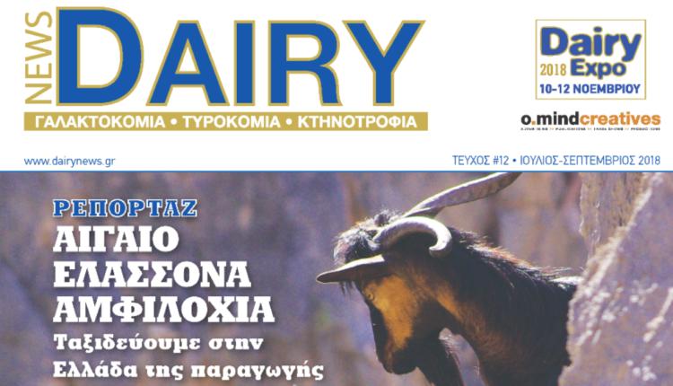Κυκλοφόρησε το 12ο τεύχος του Dairy News