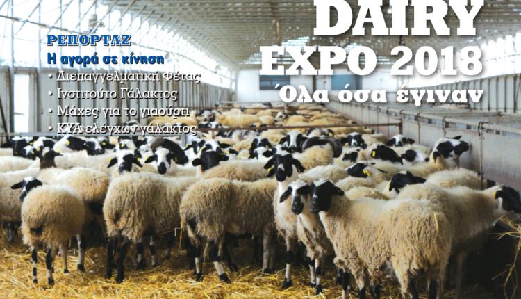 Κυκλοφόρησε το 13ο τεύχος του Dairy News
