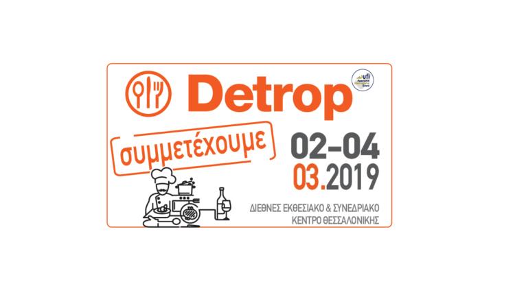 Πάμε Θεσσαλονίκη- πάμε ΔΕΤΡΟΠ