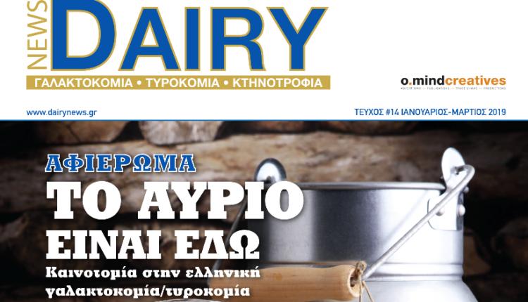 Κυκλοφόρησε Το 14ο  Dairy News (Ιανουάριος- Μάρτιος 2019)
