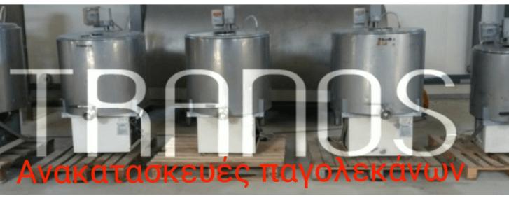 H Tranos Dairy Machinery με λύσεις για τον τυροκόμο