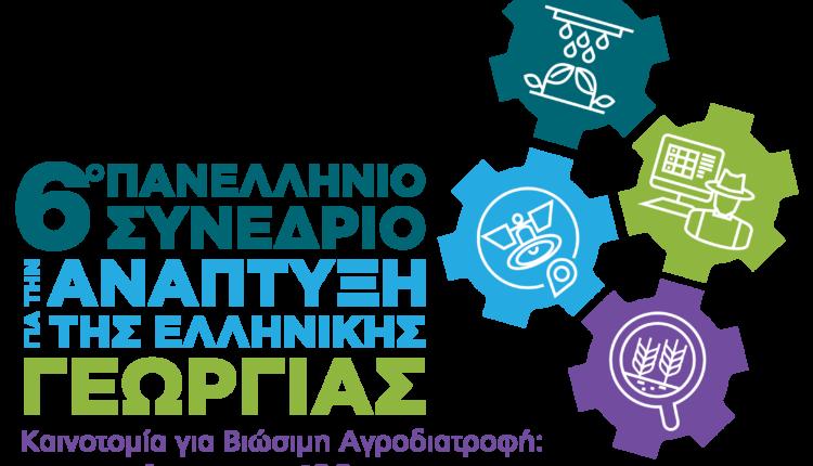 Ανακοινώθηκε το 6ο Πανελλήνιο Συνέδριο για την Ανάπτυξη της Ελληνικής Γεωργίας