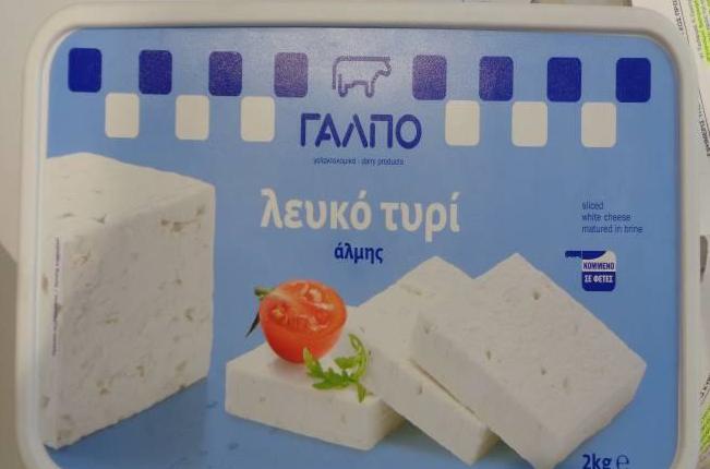 ΕΦΕΤ: Απόσυρση λευκού τυριού άλμης από τα Lidl