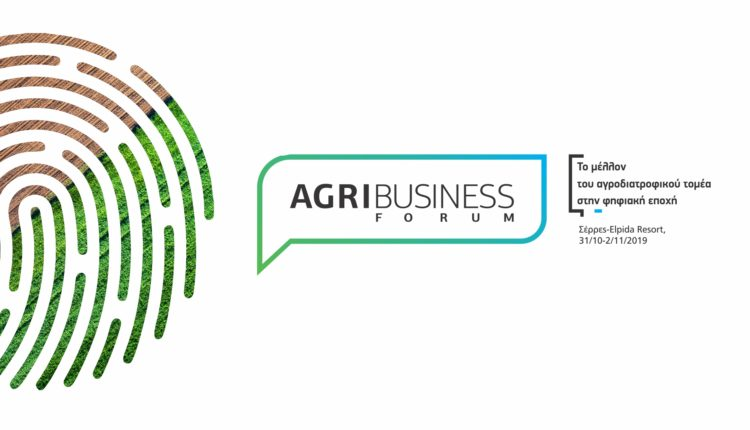 AgriBusiness Forum 2019, στις Σέρρες, υπό την αιγίδα του ΥπΑΑΤ