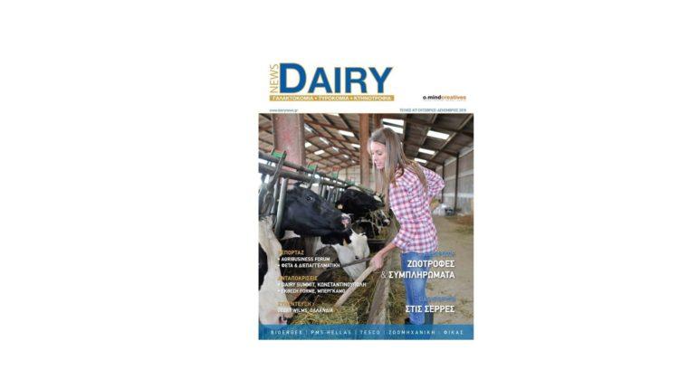 17o Τεύχος Dairy News (Οκτώβριος- Δεκέμβριος 2019)
