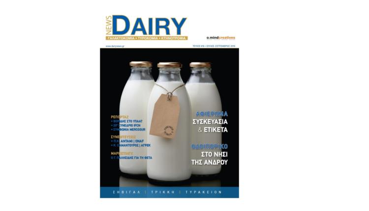 Κυκλοφόρησε Το 16o Dairy News (Ιούλιος- Σεπτέμβριος 2019)