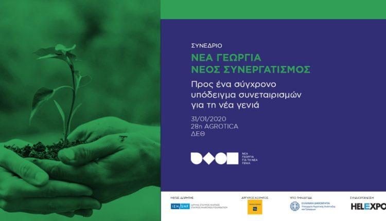 Διεθνές συνέδριο για τους συνεταιρισμούς στην Agrotica