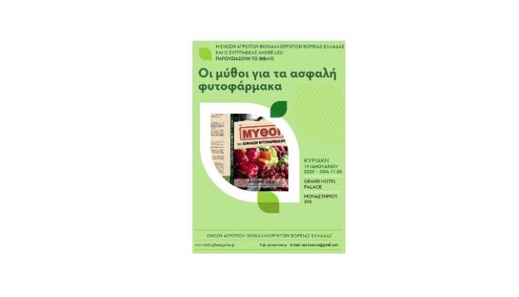 «Οι μύθοι περί των ασφαλών φυτοφαρμάκων»