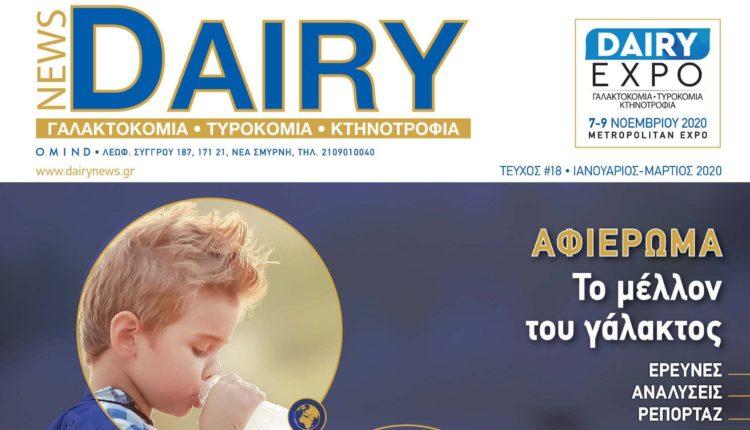 Κυκλοφόρησε το 18ο τεύχος του Dairy News
