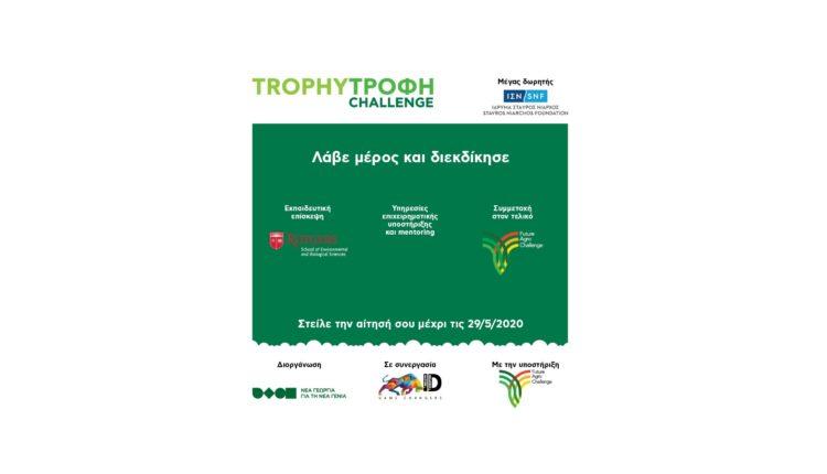 2ος διαγωνισμός καινοτομίας Trophy- Τροφή Challenge