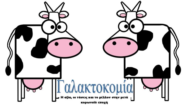 COVIC-19 | Το μέλλον της γαλακτοκομίας
