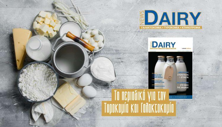 Γίνετε συνδρομητής στο Dairy News!