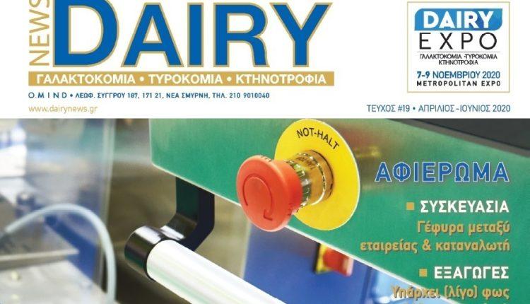 Κυκλοφόρησε Το 19ο Τεύχος Του Dairy News