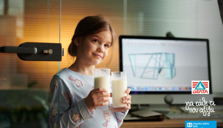Η ΔΕΛΤΑ για την Παγκόσμια Ημέρα Γάλακτος