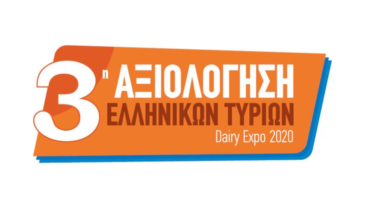 3η Αξιολόγηση Ελληνικών Τυριών- Έρχεται Στην Dairy Expo 2020