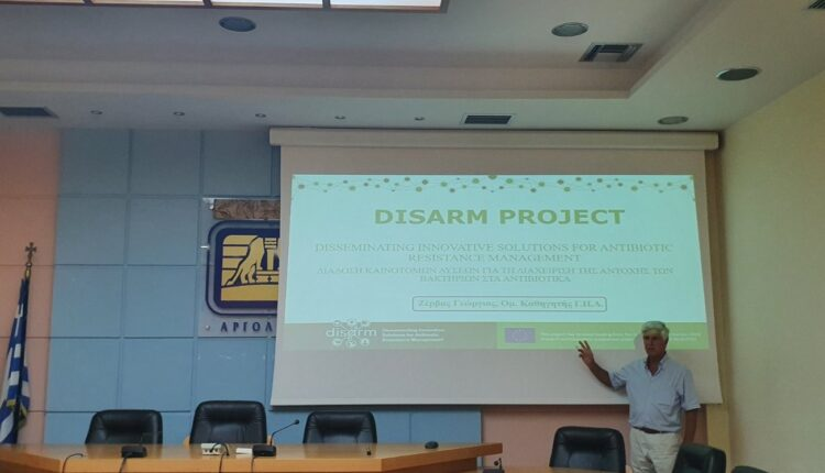 Παρουσίαση του έργου DISARM