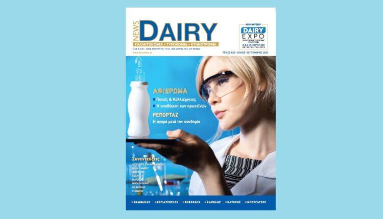 Κυκλοφόρησε το 20ο τεύχος του Dairy News